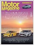 Motor Magazine (モーターマガジン) 2018年4月号 [雑誌]