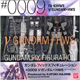 GUNDAM FIX FIGURATION # 0009 vガンダム + HWS