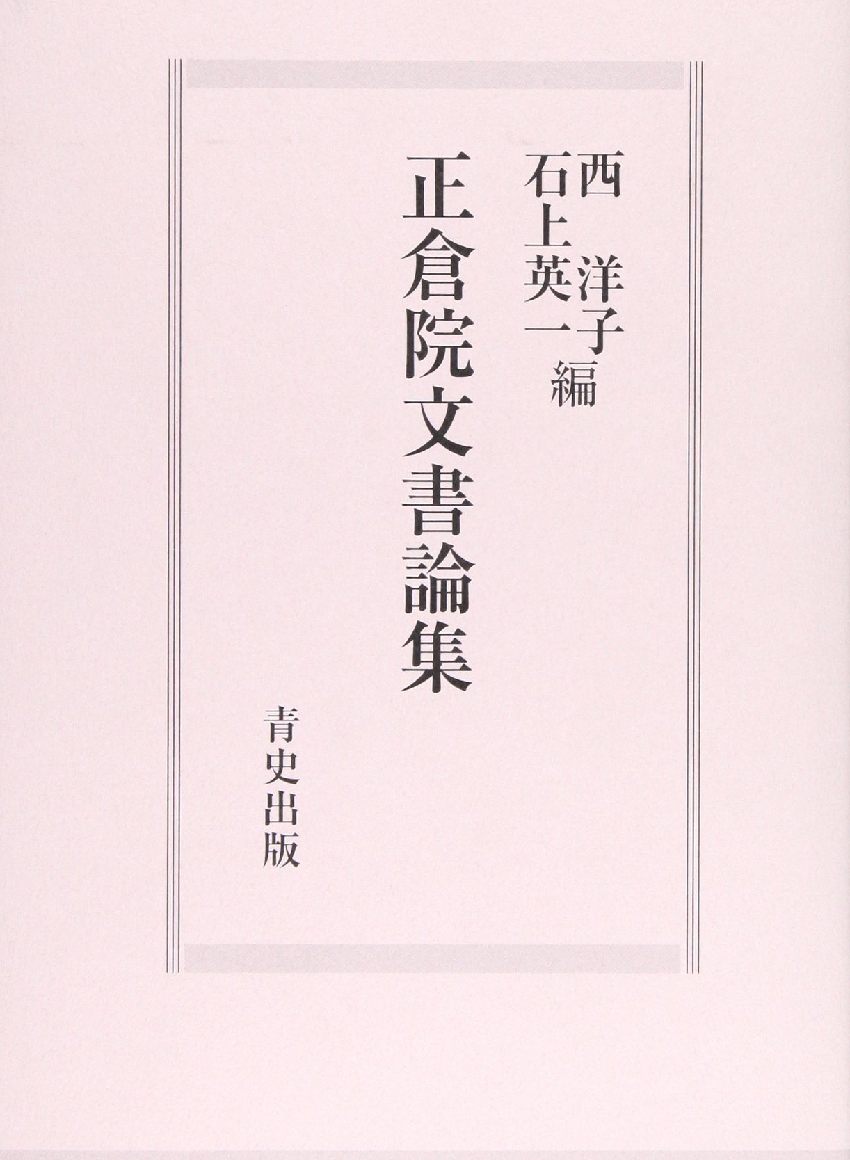 正倉院文書論集   西 洋子, 石上...