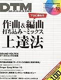 DTM MAGAZINE (マガジン) 2012年 12月号 [雑誌]