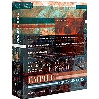 帝国的十字路口:从哥伦布到今天的加勒比史