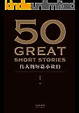 50:伟大的短篇小说们(37位文学巨匠,50篇必读经典,31位权威译者。名家名作典藏版。电子书附赠10篇精选英文原著)