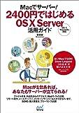 Macでサーバー! 2400円ではじめるOS X Server活用ガイド