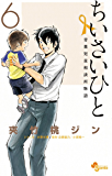 ちいさいひと 青葉児童相談所物語(6) (少年サンデーコミックス)