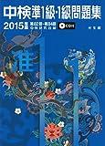 中検準1級・1級問題集2015年版: 第82回~第84回