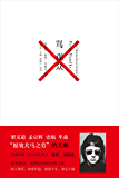彼得·汉德克作品2:骂观众(Kindle独家全本,2019年诺贝尔文学奖获奖作者彼得·汉德克作品。藐视观众 藐视剧场 的经典之作。如入刑室,如坐针毡,欲怒不生,欲走不能!) (骂观众 )