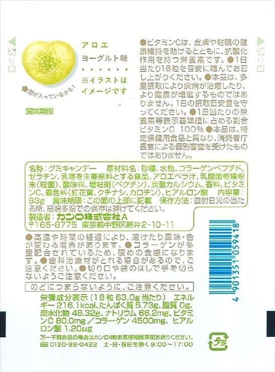 Kanro Co., Ltd. de apoyo interno Pyuregumi bolsas de aloe yogur 63gX6: Amazon.es: Alimentación y bebidas