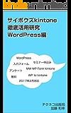 サイボウズkintone徹底活用研究:WordPress連携編