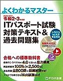 令和2-3年度版 ITパスポート試験 対策テキスト&過去問題集 (よくわかるマスター)