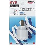 KVK シングルレバーカートリッジ 【PZ110S】