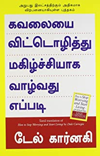 How to Stop Worrying and Start Living (Tamil) price comparison at Flipkart, Amazon, Crossword, Uread, Bookadda, Landmark, Homeshop18