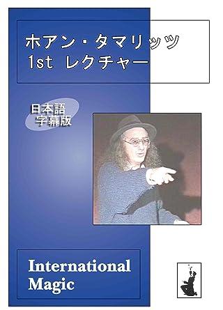 Amazon.co.jp | ホアン・タマリ...