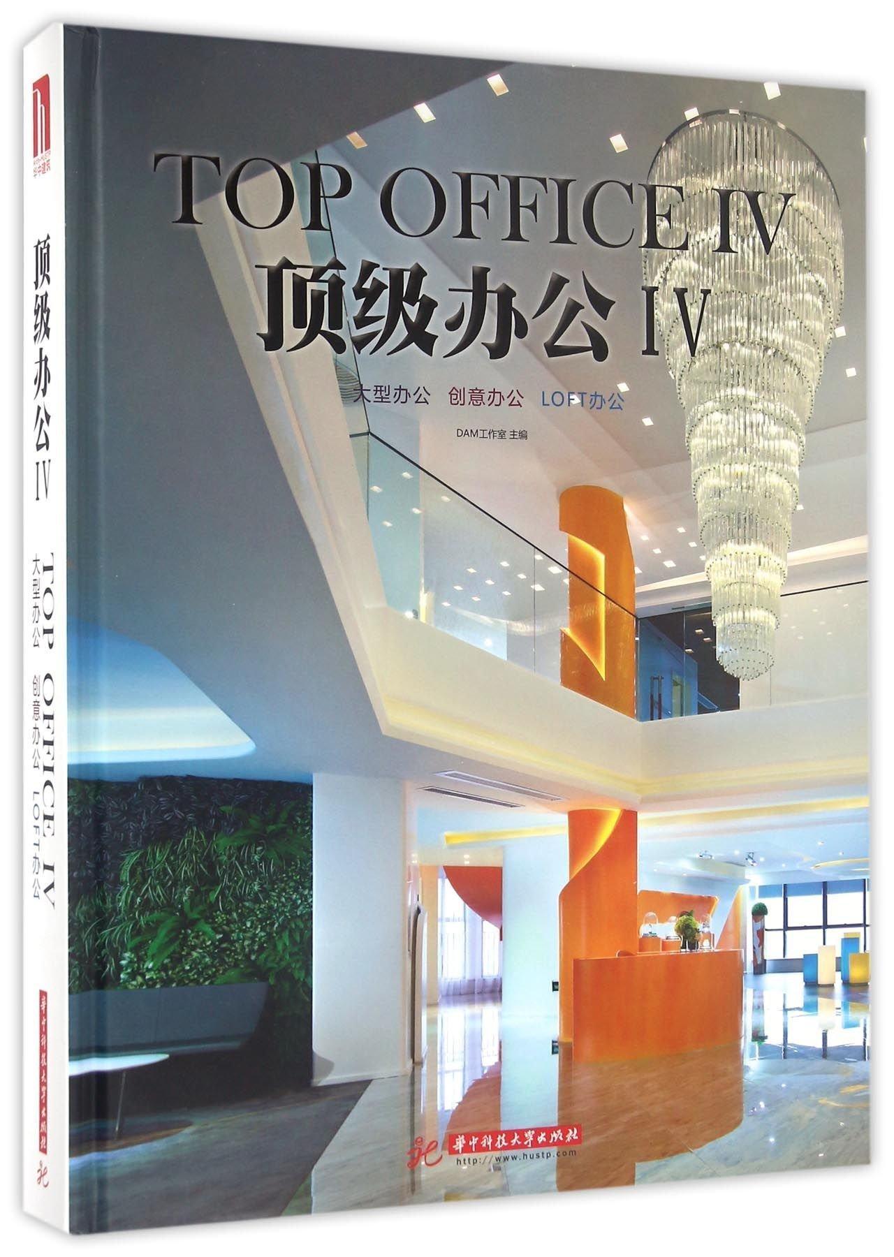 顶级办公(Ⅳ大型办公创意办公LOFT办公)(精) ebook