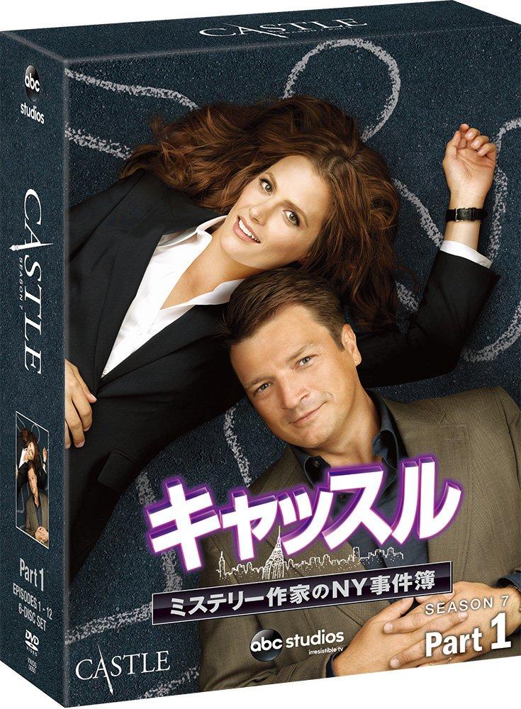 キャッスル/ミステリー作家のNY事件簿 シーズン7 コレクターズ BOX Part1 [DVD] B01MU4PJOP