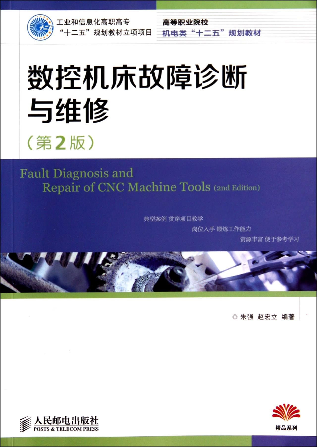 Read Online CNC machine fault diagnosis and maintenance (2nd Edition) (Industry and Information Technology College Twelfth Five-Year Plan textbook project Project)(Chinese Edition) pdf epub