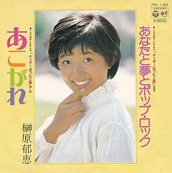郁恵のフレッシュミュージック