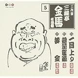 三代目 三遊亭金馬 名演集 5 一目上り/蔵前駕篭/夢金