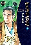 柳生連也武芸帖 3巻 (SPコミックス)