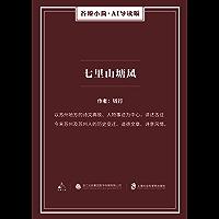 七里山塘风(谷臻小简·AI导读版)(以苏州地方的诗文典故、人物事迹为中心,讲述古往今来苏州及苏州人的历史变迁、道德文章、诗意风情。 )