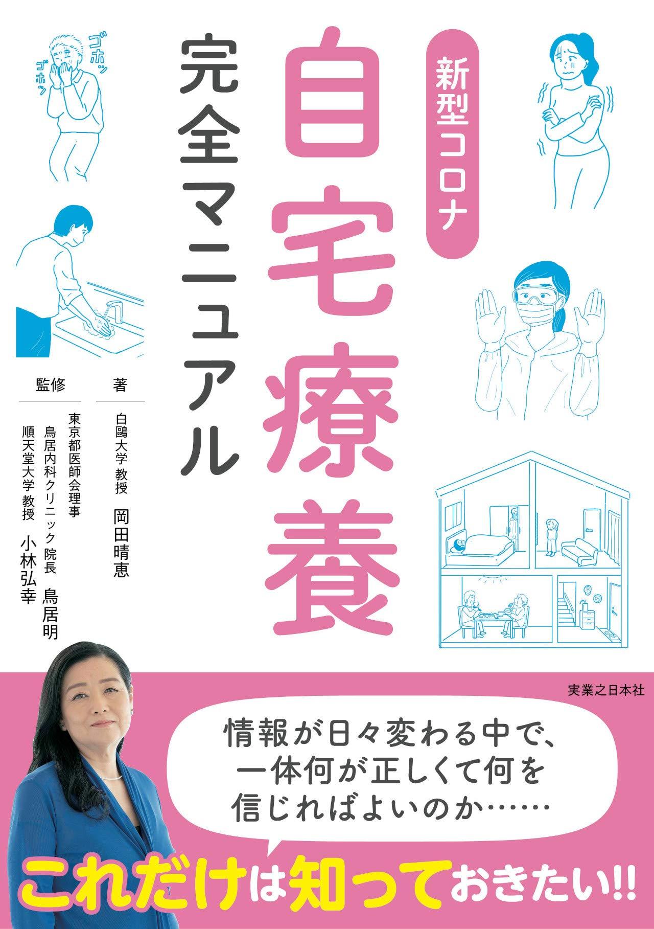 岡田 晴恵 大学 白鴎