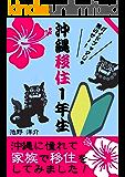 沖縄移住1年生: ~沖縄に憧れて家族で移住をしてみました!~