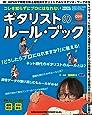 コレを知らずにプロにはなれない ギタリストのルール・ブック(CD付) (シンコー・ミュージックMOOK)