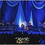 「つるのうた名曲集」プレミアムコンサート(CD Only)