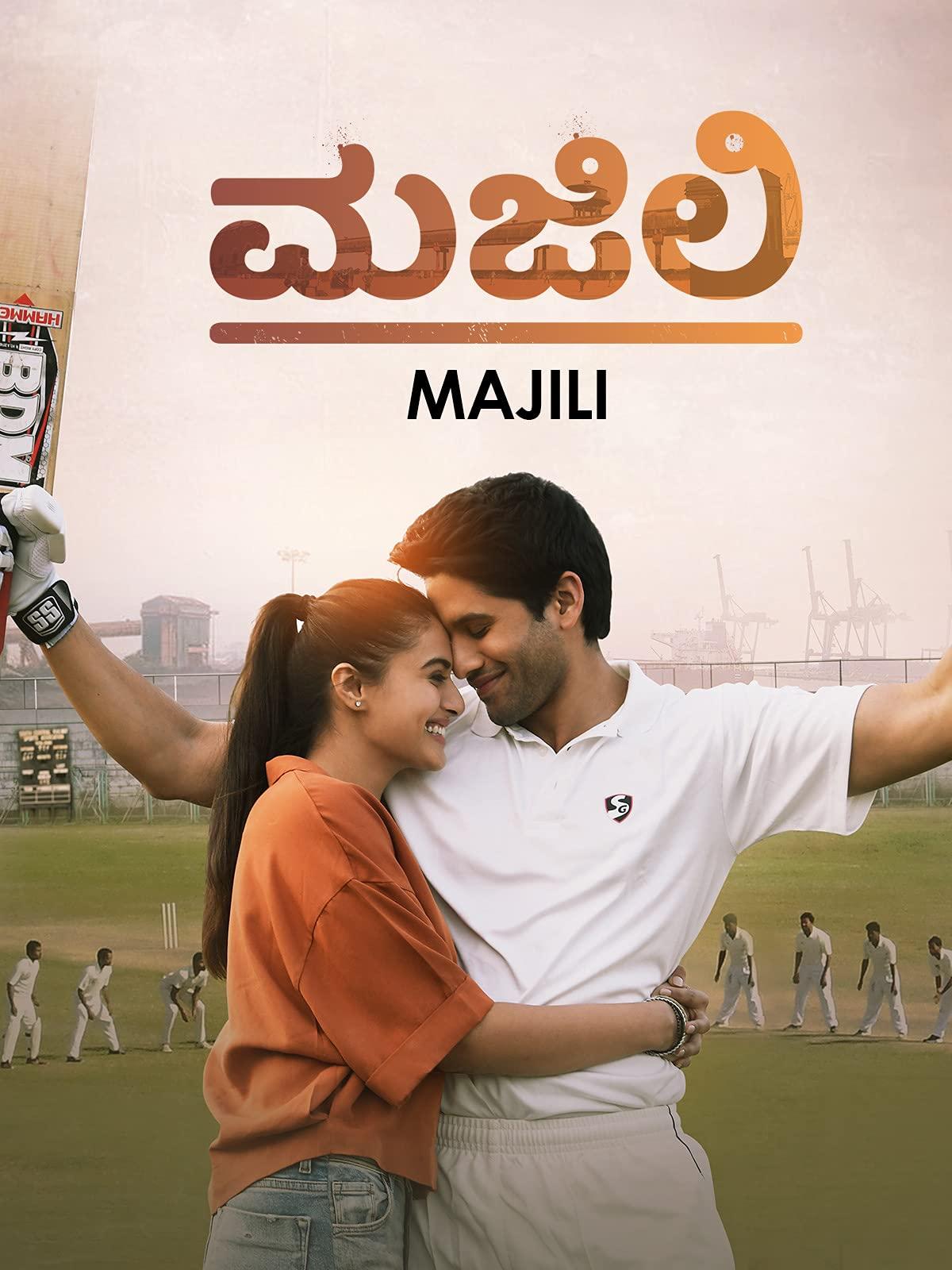 Majili (Kannada)