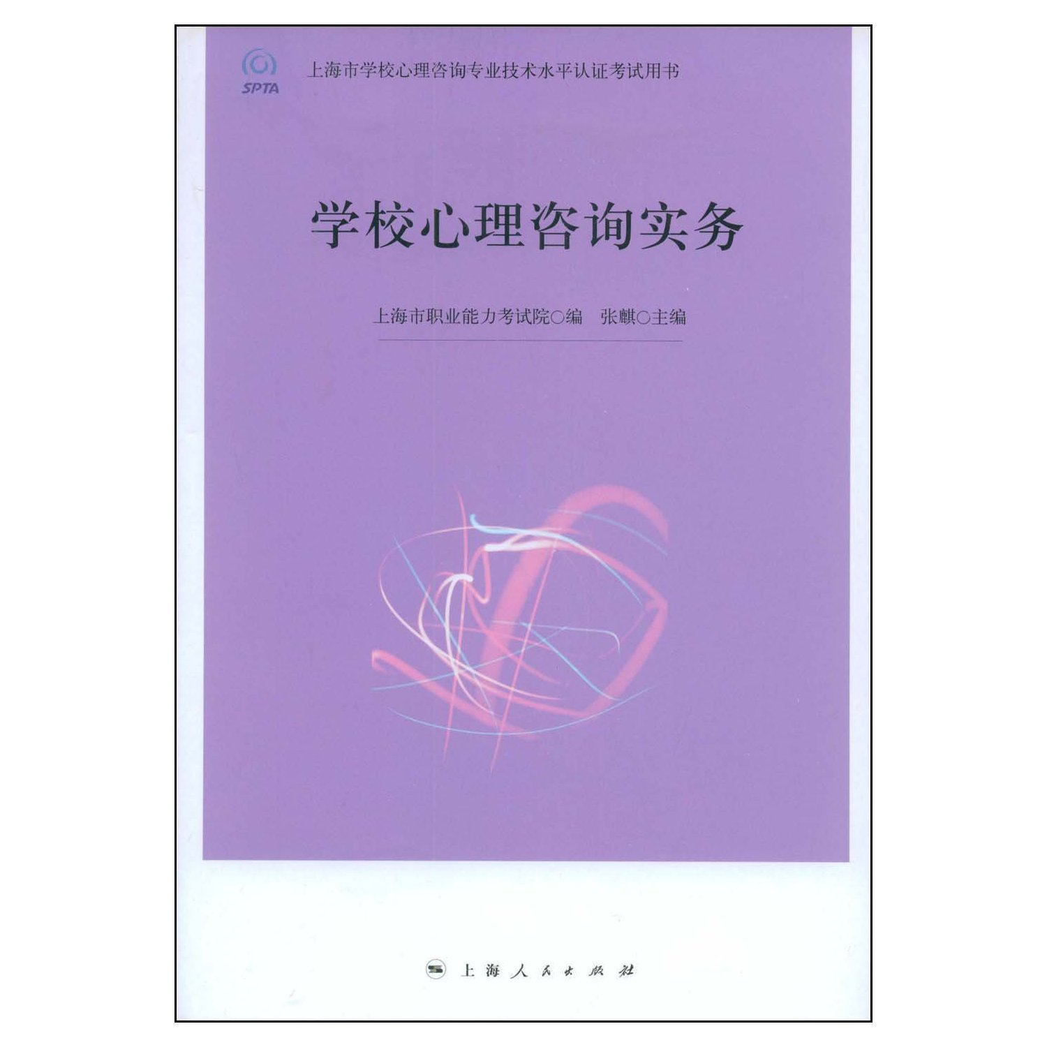 Read Online Practical School Psychology (Chinese Edition) pdf