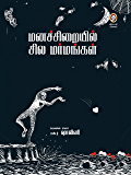 Manachiraiyil Sila Marmangal (Tamil Edition)