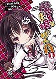 魔王なあの娘と村人A 1 (電撃コミックス)