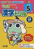 改訂第3版 小学5年生 ケロロ軍曹の漢字ドリル