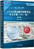 华章经管·金程教育·通关宝系列:CFA注册金融分析师考试中文手册(CFA一级)(第3版)(附价值1999元学习卡)