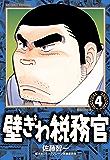 壁ぎわ税務官(4) (ビッグコミックス)