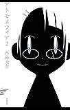 アトモスフィア 2 (ハヤカワSFシリーズ Jコレクション)
