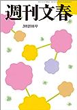 週刊文春 3月21日号[雑誌]