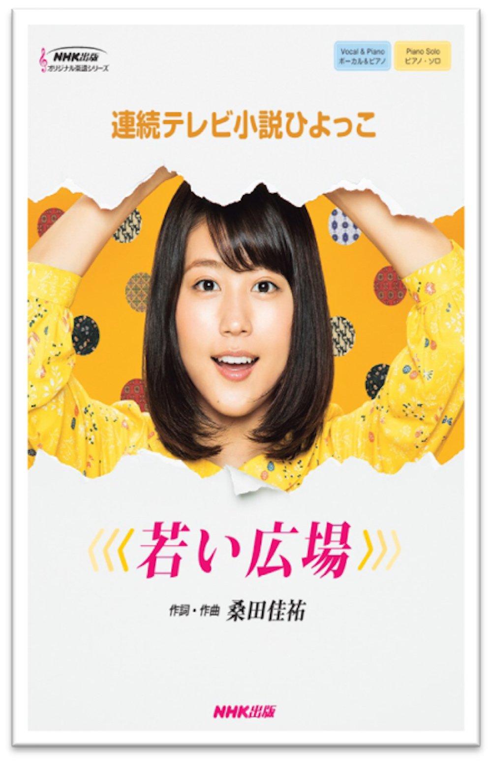 佳祐 広場 桑田 若い 桑田佳祐、「若い広場」MVは昭和のホームドラマ風!?