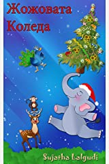 Children's book in Bulgarian: Jojo's Christmas Day – A bilingual English - Bulgarian Christmas story about a naughty elephant calf: (Bilingual Edition) ... books in Bulgarian. Animal Series 1) Kindle Edition