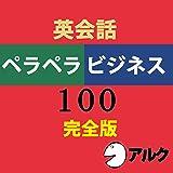 英会話ペラペラビジネス100 【完全版】(アルク/ビジネス英語)
