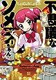 不思議なソメラちゃんオートクチュール 1 (IDコミックス 4コマKINGSぱれっとコミックス)