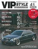 VIP STYLE(ビップスタイル) 2019年 4 月号
