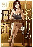 しおりの日記 (1) (ニチブンコミックス)