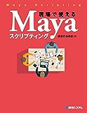 現場で使えるMayaスクリプティング