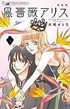 黒薔薇アリス(新装版) 5 (フラワーコミックスアルファ)