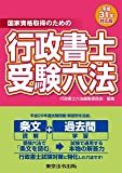 平成31年対応版 行政書士受験六法