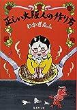 正しい大阪人の作り方 (集英社文庫)