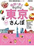 地図で歩く カンタン東京さんぽ2019 (JTBのMOOK)