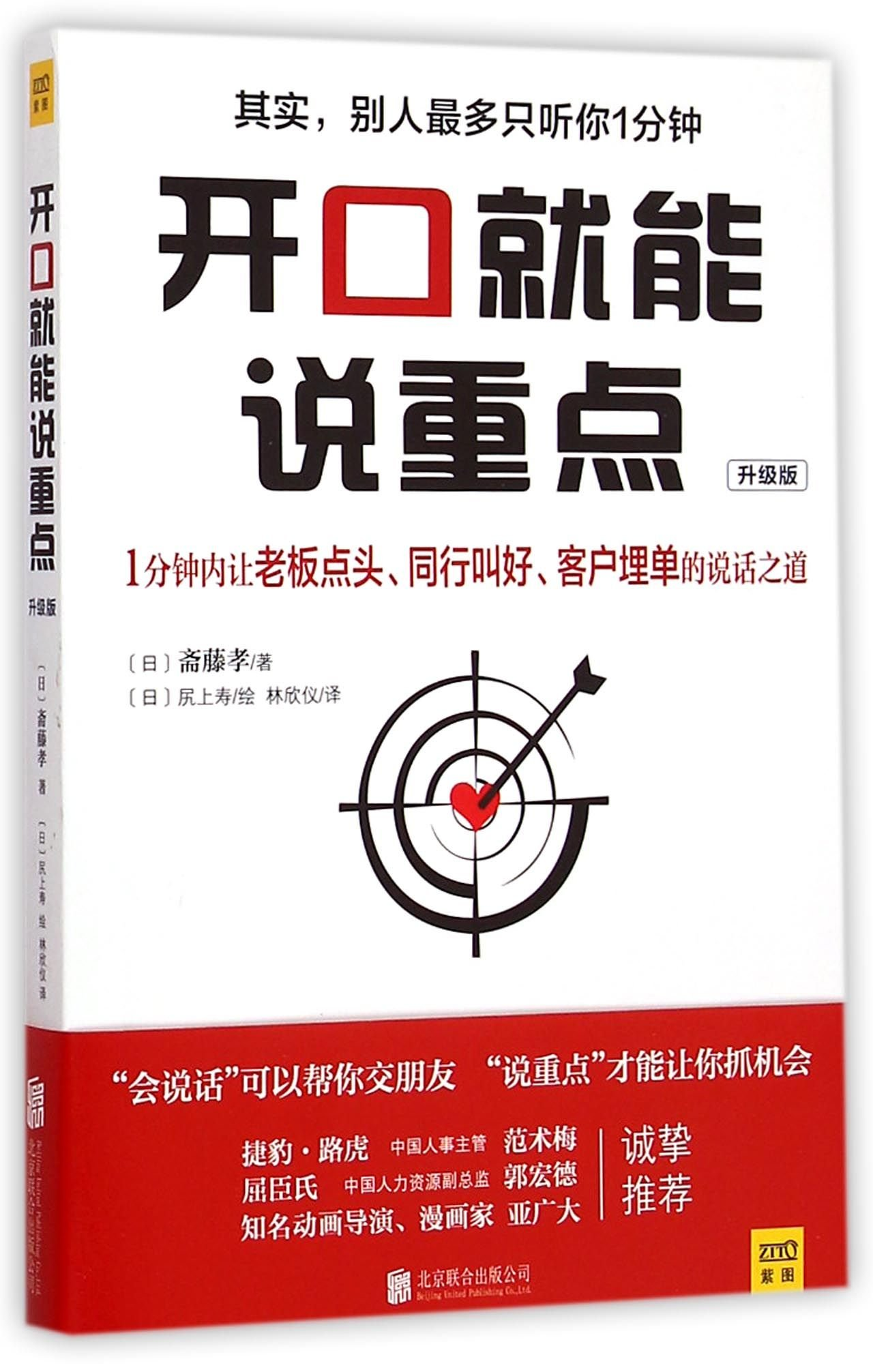 Read Online Get to the Point When Open the Mouth (Upgrade) (Chinese Edition) ebook
