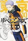東京卍リベンジャーズ(10) (講談社コミックス)