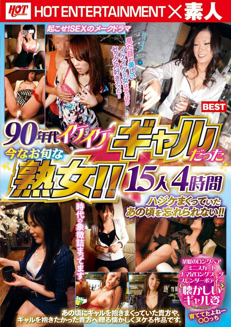 Japanese Adult Content Pixelated A 90 Year Old Ikeke Gal Nowadays